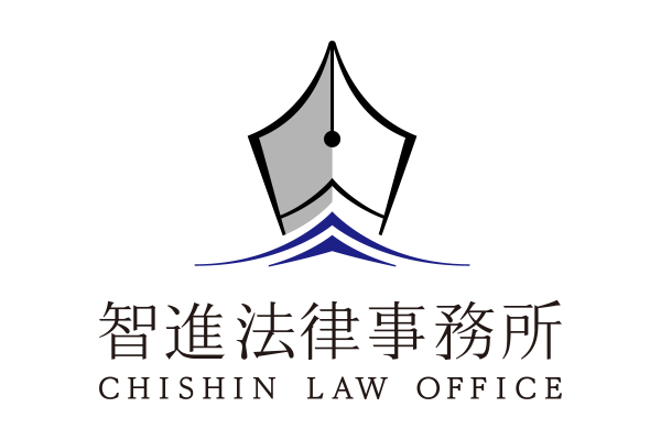 智進法律事務所